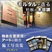 建物のイメージを一新できる【コンクリートアート】の施工写真集 製品画像