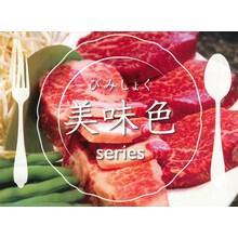 食品用直管形LEDライト『美味食(びみしょく)シリーズ』 製品画像