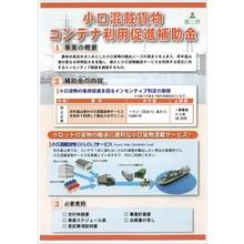 【資料】小口混載貨物 コンテナ利用促進補助金 製品画像