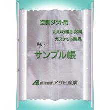『空調ダクト用 たわみ継手材料・ガスケット製品 サンプル帳』 製品画像