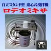 自立スタンド型 遠心式撹拌機 『ロデオミキサ』 製品画像