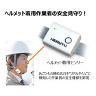 【安全対策】作業者のヘルメット着用を徹底!ヘルメット着用センサー 製品画像