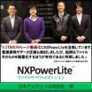 『NXP FSE』導入事例≪日本アムウェイ合同会社 様≫ 製品画像