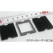 【高機能製品】セラミックレーザー加工品 製品画像