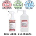 菌増殖抑制型除菌剤『ジョキンスキー』(ノンアルコール・非塩素) 製品画像