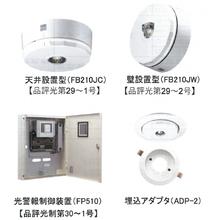 光警報システム施工事例 製品画像
