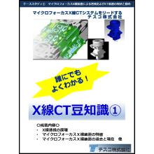 ケーススタディ(1) 透視およびCT装置の現状と動向 製品画像