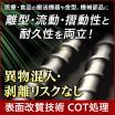 剥離・異物混入リスクのない表面改質技術「COT処理」 製品画像