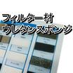 フィルター材/ウレタンスポンジ/発泡体 製品画像