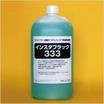 黒染剤|常温黒染剤 インスタブラック333 製品画像