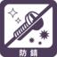 【金属用】コンフォーマルコーティング(防湿・絶縁・防錆) 製品画像