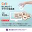 生産管理の見直し、まずは部品表から! 新BOMシステム Celb 製品画像