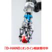 ロボットハンド『D-HAND』※動画公開中 製品画像