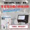 『受変電設備の絶縁診断サービス』 ※カタログ&技術情報誌進呈 製品画像
