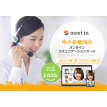 中小企業向けオンラインコミュニケーションツール『meet in』 製品画像