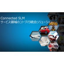 Connected SLM サービス領域コトづくりソリューション 製品画像