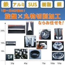 【パイプ/丸物加工】鉄・SUS・アルミ・樹脂・銅の切削加工に対応 製品画像