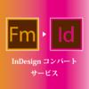 『FrameMaker⇒InDesign コンバートサービス』 製品画像