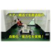 エアー搬送装置『アスクロン・シューター』※システム動画公開中 製品画像
