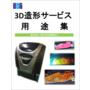 『3D造形サービス 用途集』※造形例を掲載 製品画像