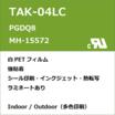 TAK-04LC CUL規格ラベル 製品画像