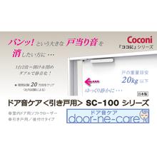 室内ドア用 ソフトクローザー『ドア音ケア<引き戸用>』 製品画像