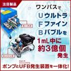 『ウルトラファインバブル(UFB)ポンプユニット』 製品画像