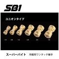 冷媒用ワンタッチ火無し継手 SB1(スーパーバイト)ESSEN 製品画像