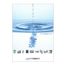 プラント関連総合カタログ 製品画像