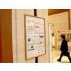 【ポスターグリップ導入事例】COREDO日本橋様 製品画像