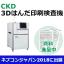 CKD「3Dはんだ印刷検査機」※ネプコンジャパン2018に出展! 製品画像