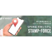 打刻システム『STAMP-FORCE』 製品画像