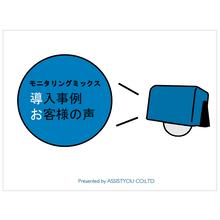 モニタリングミックス導入事例・お客様の声 製品画像