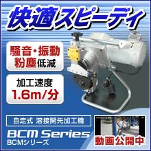 動画公開中!自走式溶接開先加工機『BCMシリーズ』 製品画像