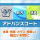 抗ウイルス防カビ・消臭・防汚コーティング剤『アドバンスコート』 製品画像