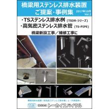★★★『橋梁用ステンレス排水装置』ご提案・事例集★★★ 製品画像