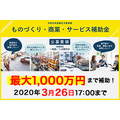 【ものづくり補助金2020】最大1000万円までレーザー導入補助 製品画像