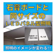 【お客様の声&事例集掲載中】施工が簡単なLED埋込型ベース照明 製品画像