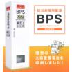 防災非常用電源『BPS』 製品画像