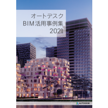 【事例紹介】オートデスクBIM活用事例集2021 製品画像
