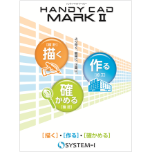 HANDY CAD MARK II 製品画像