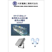 船用防水LED投光器/船用LED電球 製品カタログ 製品画像
