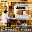 【月3万円で使える】レーザーカッターのサブスクサービスMAKES 製品画像