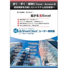 Excelデータの管理・集計システム【ユーザー事例集】  製品画像