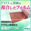 『チューコーフロー 金属複合PTFEフィルム』 ※開発品 製品画像