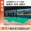 屋外でも使える水性硬質ウレタン床材『フロアガードU Mhm』 製品画像