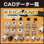 【ケイグランド】CADデータ一覧 製品画像