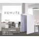 【防音対策】リモート・テレワーク中の環境音を抑制『REMUTE』 製品画像