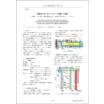 【資料】狭隘地におけるオイルタンク設置への適用 製品画像
