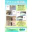 【工場向け|特殊清掃サービス】アクリル板の汚れ落とし 製品画像